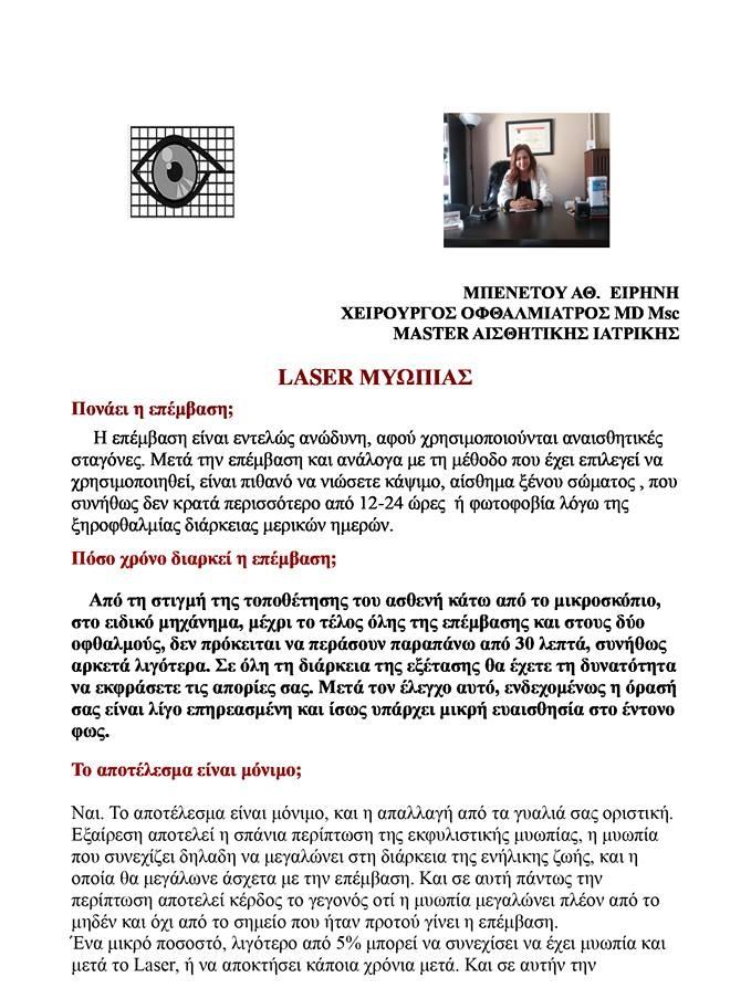 Η Οφθαλμίατρος σας απαντά: Τι είναι το «Laser Μυωπίας»; 1 1