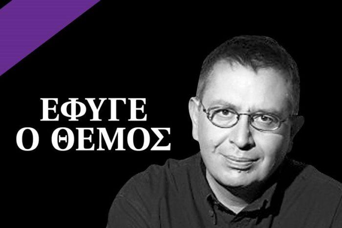 Έφυγε ο Θέμος  Αναστασιάδης