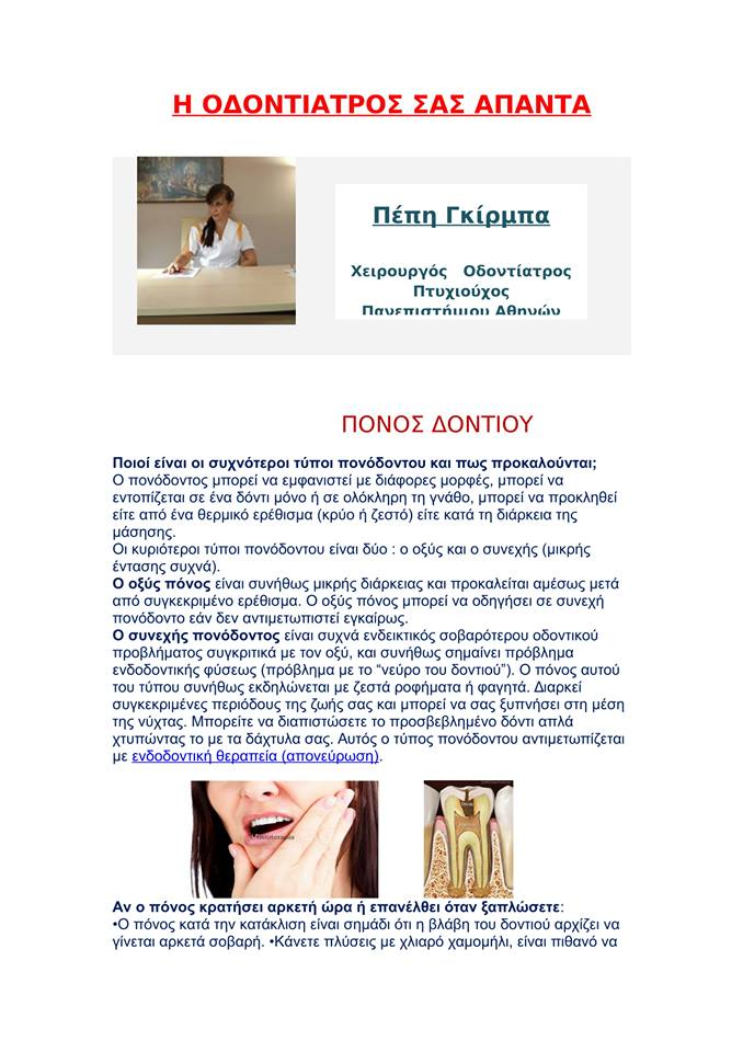 H Oδοντίατρος απαντά: «Ποιοί είναι οι συχνότεροι πόνοι δοντιού και πως προκαλούνται;» 1 1