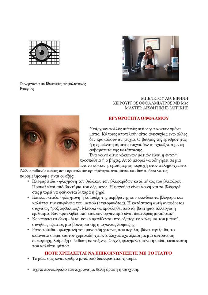 Η Οφθαλμίατρος απαντά:«Τι είναι η ερυθρότητα του οφθαλμού;» 3 5