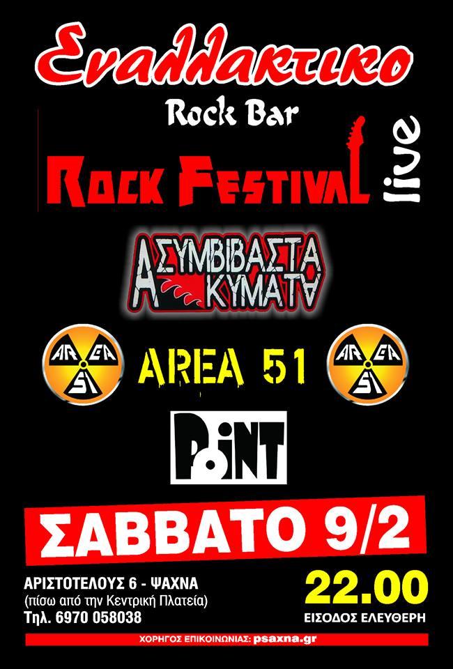 Rock Festival στο Εναλλακτικό (Σάββατο9/2/19) 51332161 384388505669347 819151903748259840 n