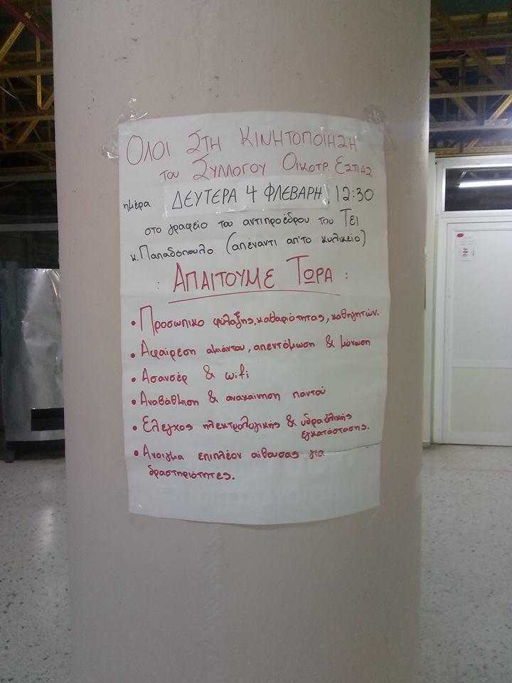 Σύλλογος οικοτρόφων εστίας ΤΕΙ Χαλκίδας:«Απαιτούμε προσωπικό-ασανσέρ-αφαίρεση του αμιάντου...» 51356435 2178203399111272 2889550110079844352 n