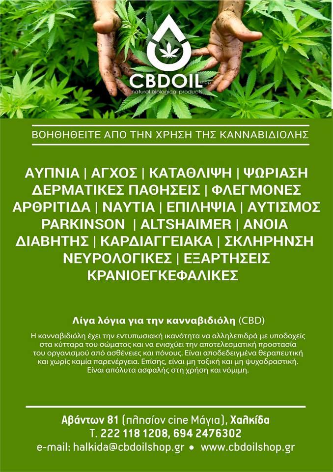 d6853861118 CBD OIL τώρα και στην Χαλκίδα ! | Psaxna.gr