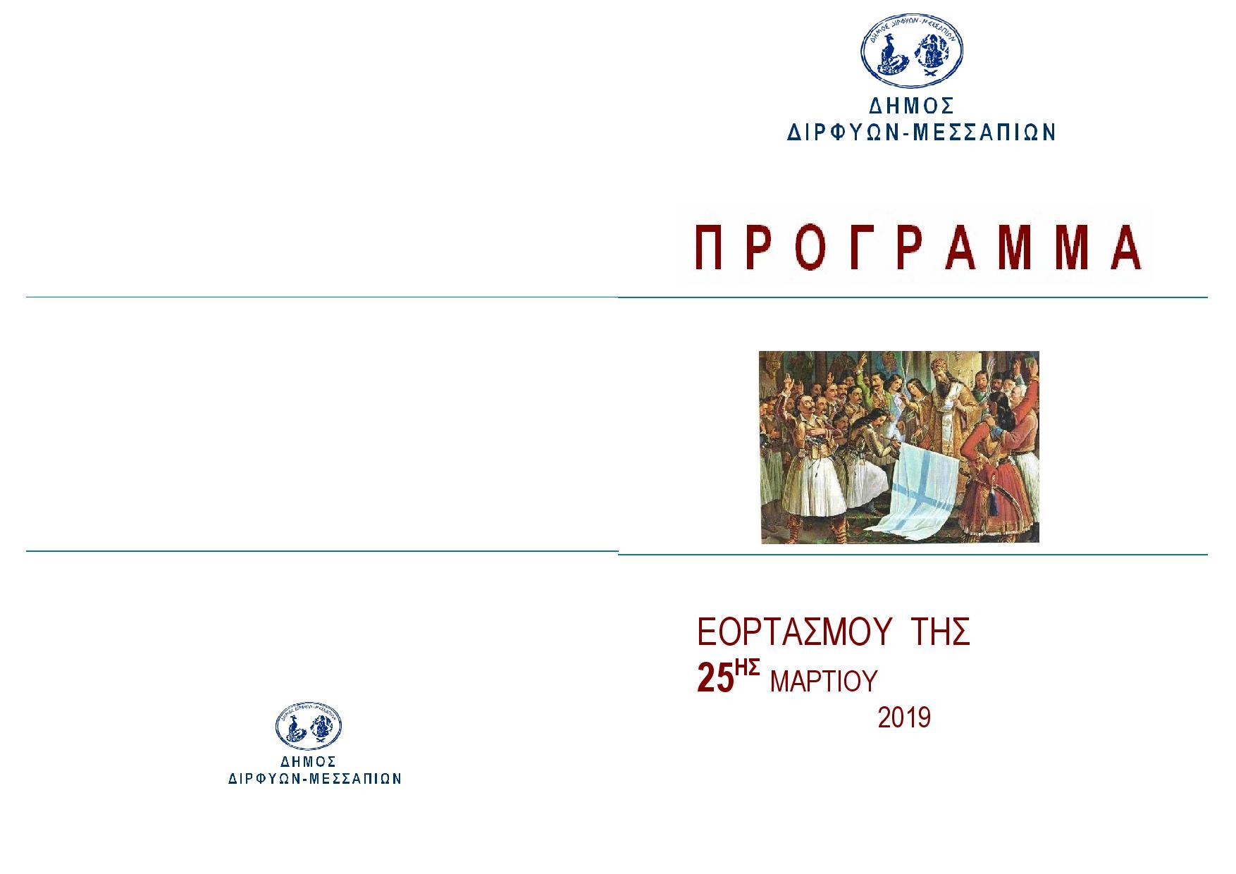 Πρόγραμμα Εορτασμού της Εθνικής Επετείου της 25ης Μαρτίου 1821 του Δήμου Διρφύων Μεσσαπίων 2019