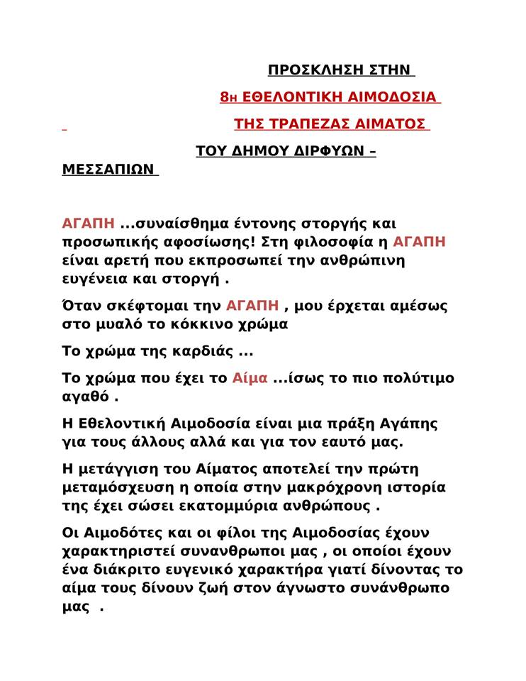 8η εθελοντική αιμοδοσία Δήμου  Διρφύων Μεσσαπίων 4