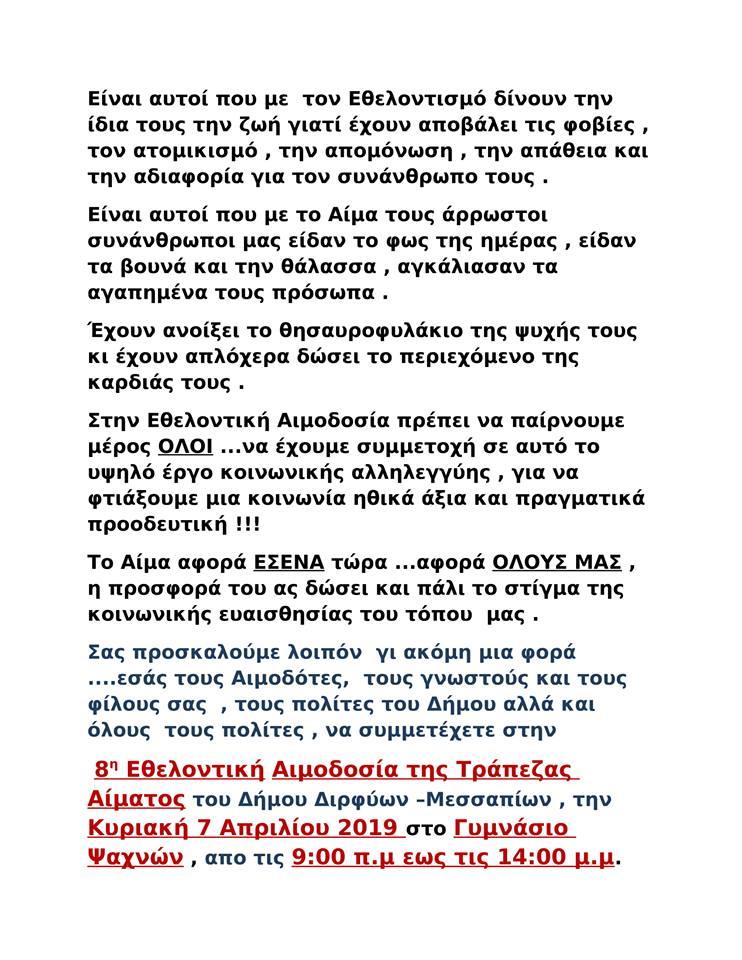 8η εθελοντική αιμοδοσία Δήμου  Διρφύων Μεσσαπίων 5 1
