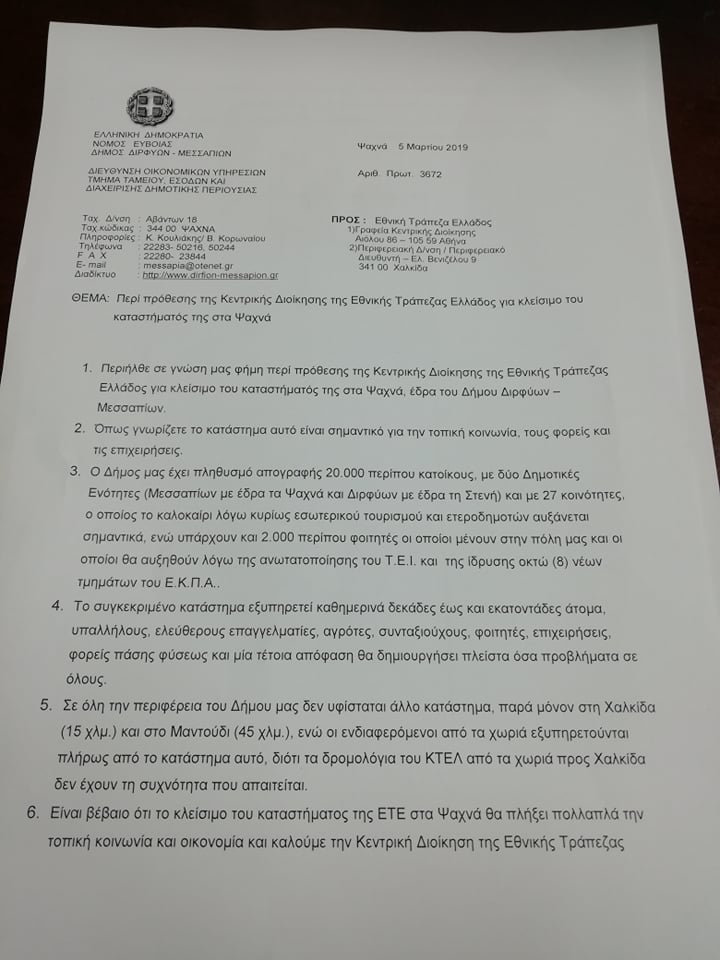 Ανακοίνωση Δημάρχου Διρφύων Μεσσαπίων  Γιώργου Ψαθά για το  υποκατάστημα της Εθνικής Τράπεζας στα Ψαχνά 53308972 2346585632237567 1838288660303183872 n