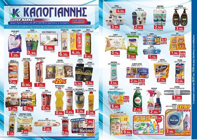 Δείτε τις νέες προσφορές από το Super market «Καλογιάννης»