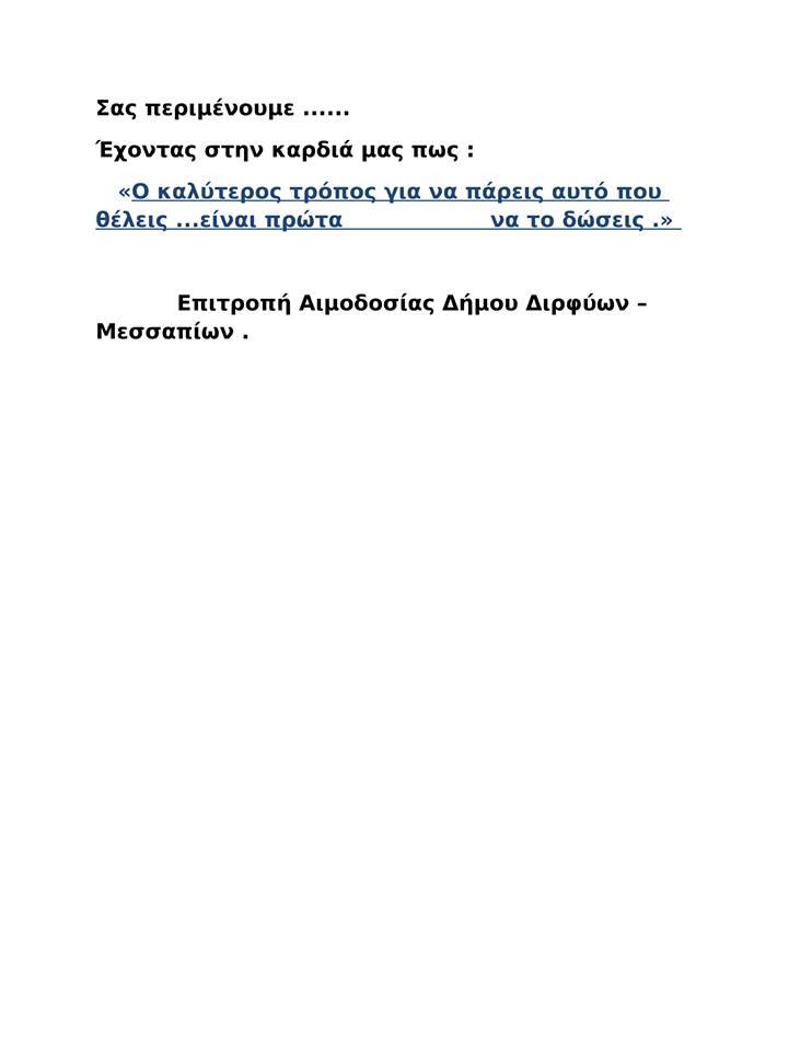 8η εθελοντική αιμοδοσία Δήμου  Διρφύων Μεσσαπίων 6