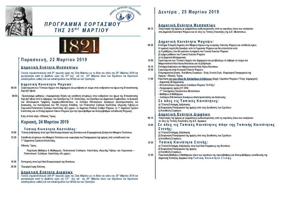 Πρόγραμμα Εορτασμού της Εθνικής Επετείου της 25ης Μαρτίου 1821 του Δήμου Διρφύων Μεσσαπίων e