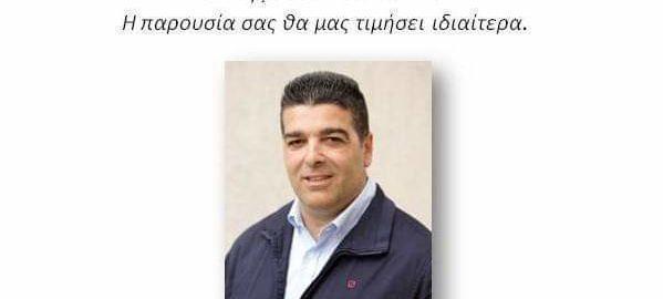 Εγκαίνια εκλογικού γραφείου Υποψηφίου Δημάρχου Ανδρέα Κουλοχέρη