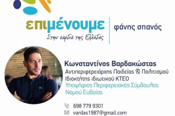 «Επιμένει» στην καρδιά της Ελλάδας ο Κώστας Βαρδακώστας
