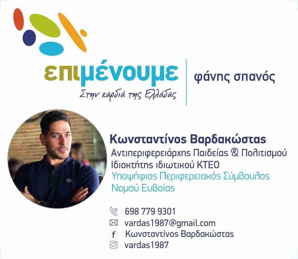 «Επιμένει» στην καρδιά της Ελλάδας ο Κώστας Βαρδακώστας 5 3
