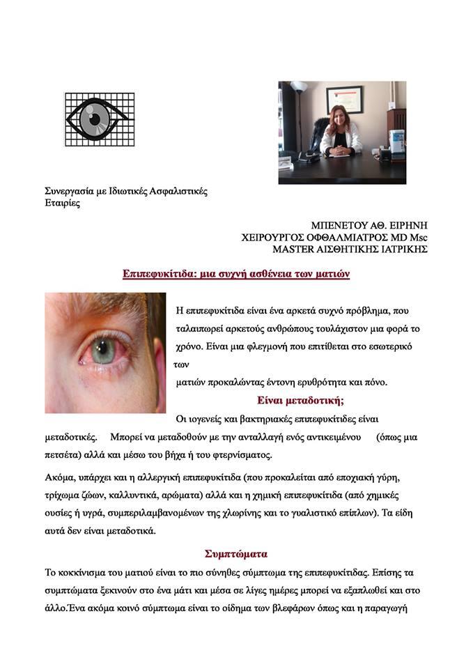 «Επιπεφυκίτιδα: Μια συχνή ασθένεια των ματιών» 66