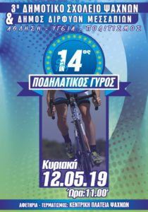 14ος Ποδηλατικός γύρος Ψαχνών