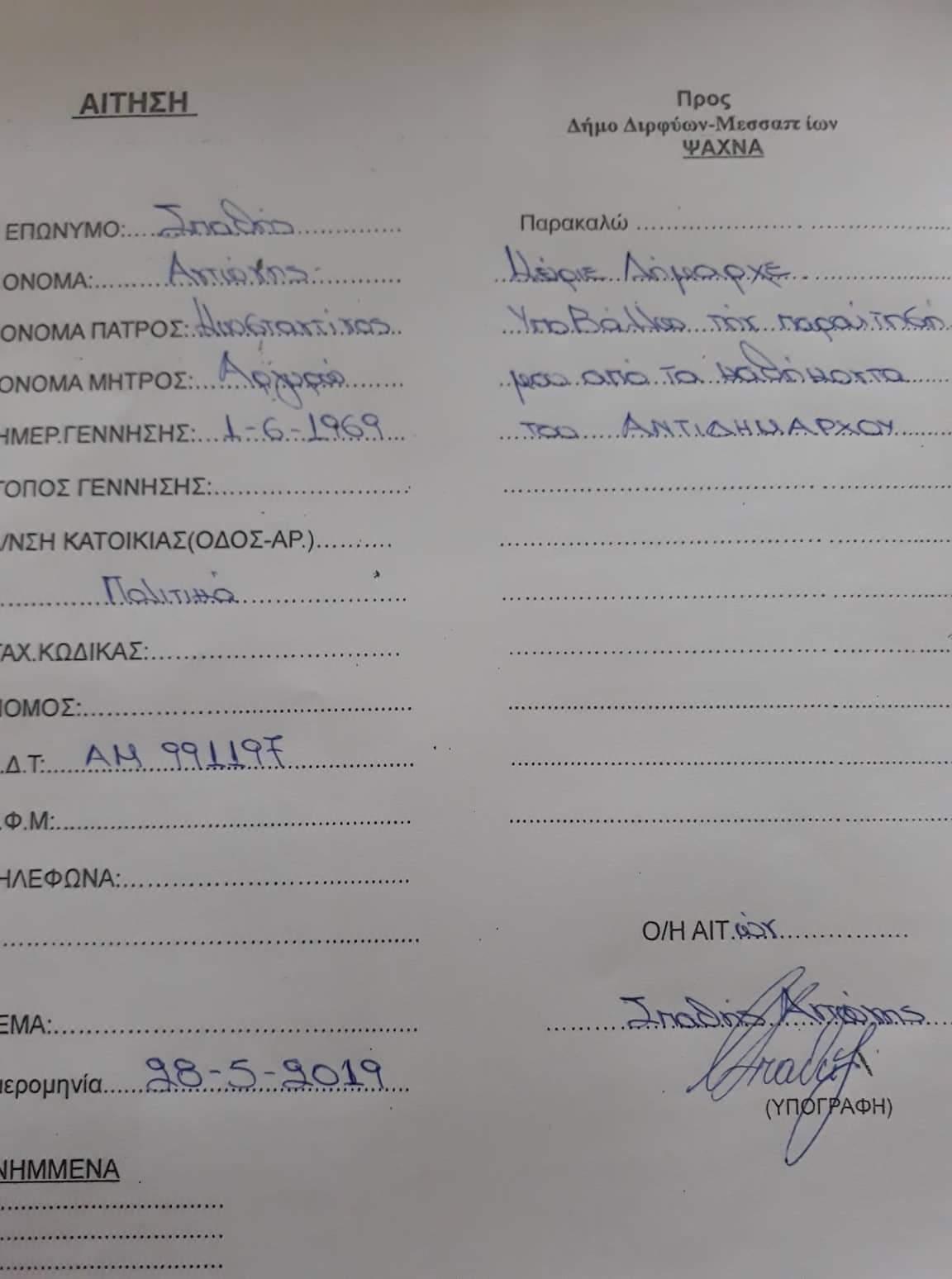 Παραίτηση Αντιδημάρχου Διρφύων Μεσσαπίων Αντώνη Σπαθή received 317576809156841