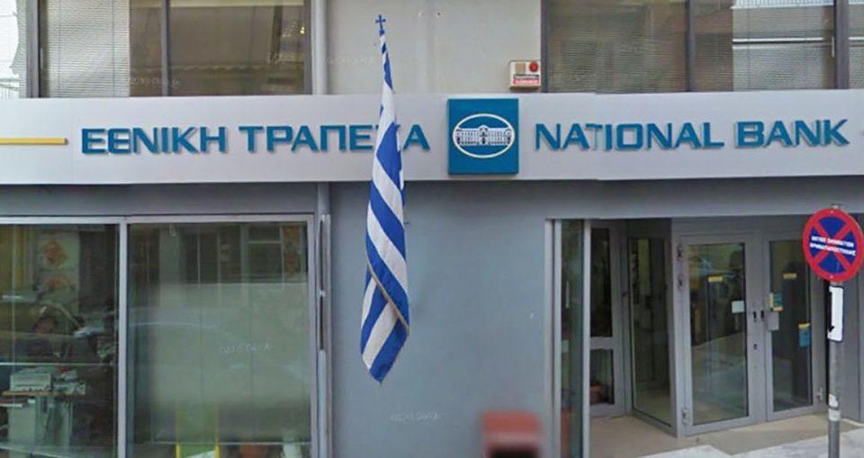 Οδεύει στο κλείσιμο το Υποκατάστημα της Εθνκής τράπεζας στα Ψαχνά