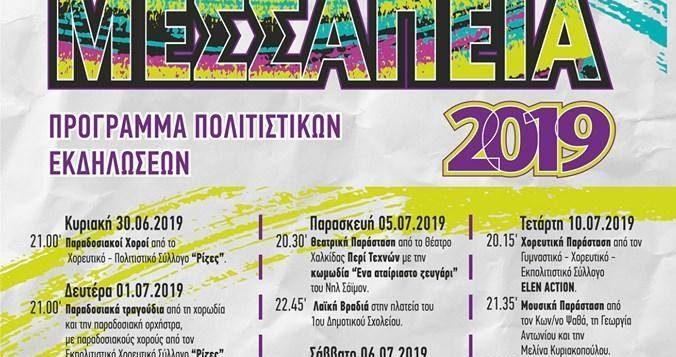 Το πρόγραμμα των φετινών πολιτιστικών εκδηλώσεων «Μεσσάπεια 2019» στα Ψαχνά
