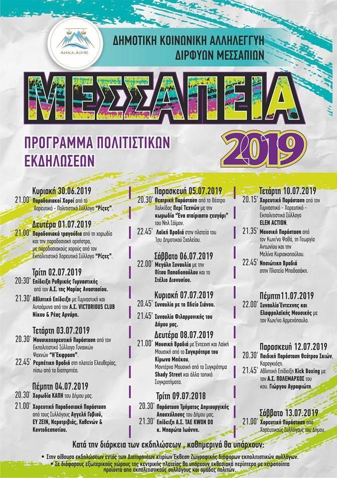 Πρόγραμμα  πολιτιστικών εκδηλώσεων «Μεσσάπεια 2019» 3 8