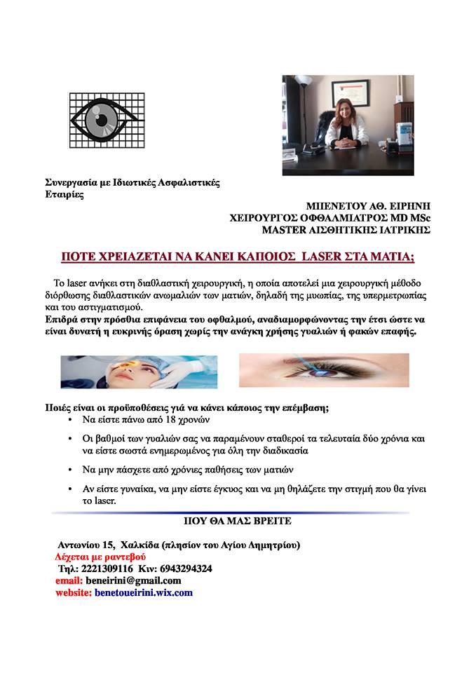 Η Οφθαλμίατρος απαντά:«Πότε χρειάζεται να κάνει κάποιος laser στα μάτια;» 44