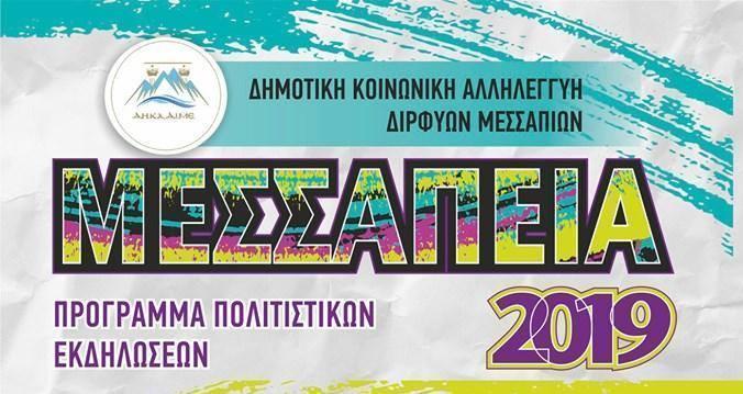 Πρόγραμμα  πολιτιστικών εκδηλώσεων «Μεσσάπεια 2019»