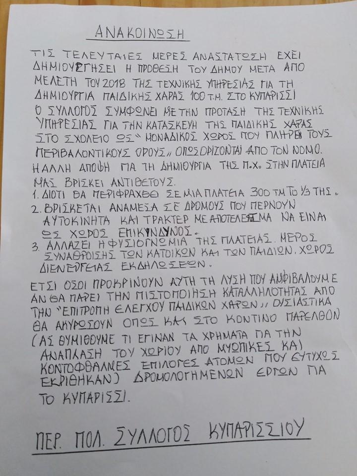 Πολιτιστικός Σύλλογος Κυπαρισσίου: «Η δημιουργία παιδικής χαράς στην πλατεία μας βρίσκει αντίθετους» 66196001 703959236710763 2432998973460447232 n