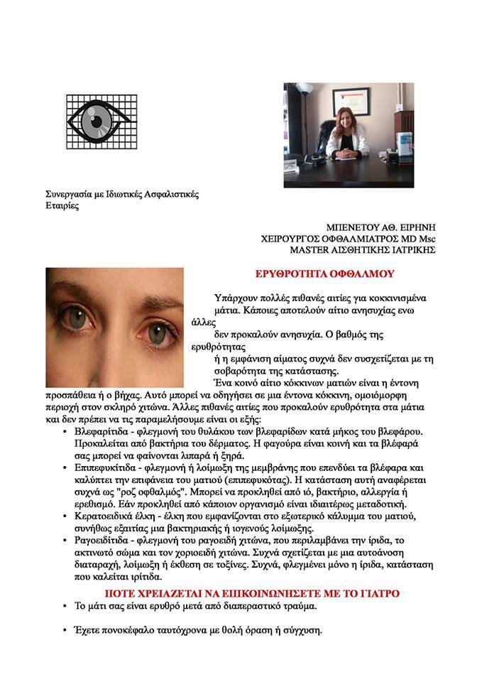 Η Οφθαλμίατρος απαντά:«Τι είναι η ερυθρότητα οφθαλμού;» 67181570 2299904750098686 2738596870212288512 n