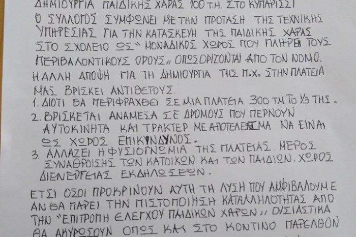 Πολιτιστικός Σύλλογος Κυπαρισσίου: «Η δημιουργία παιδικής χαράς στην πλατεία μας βρίσκει αντίθετους»