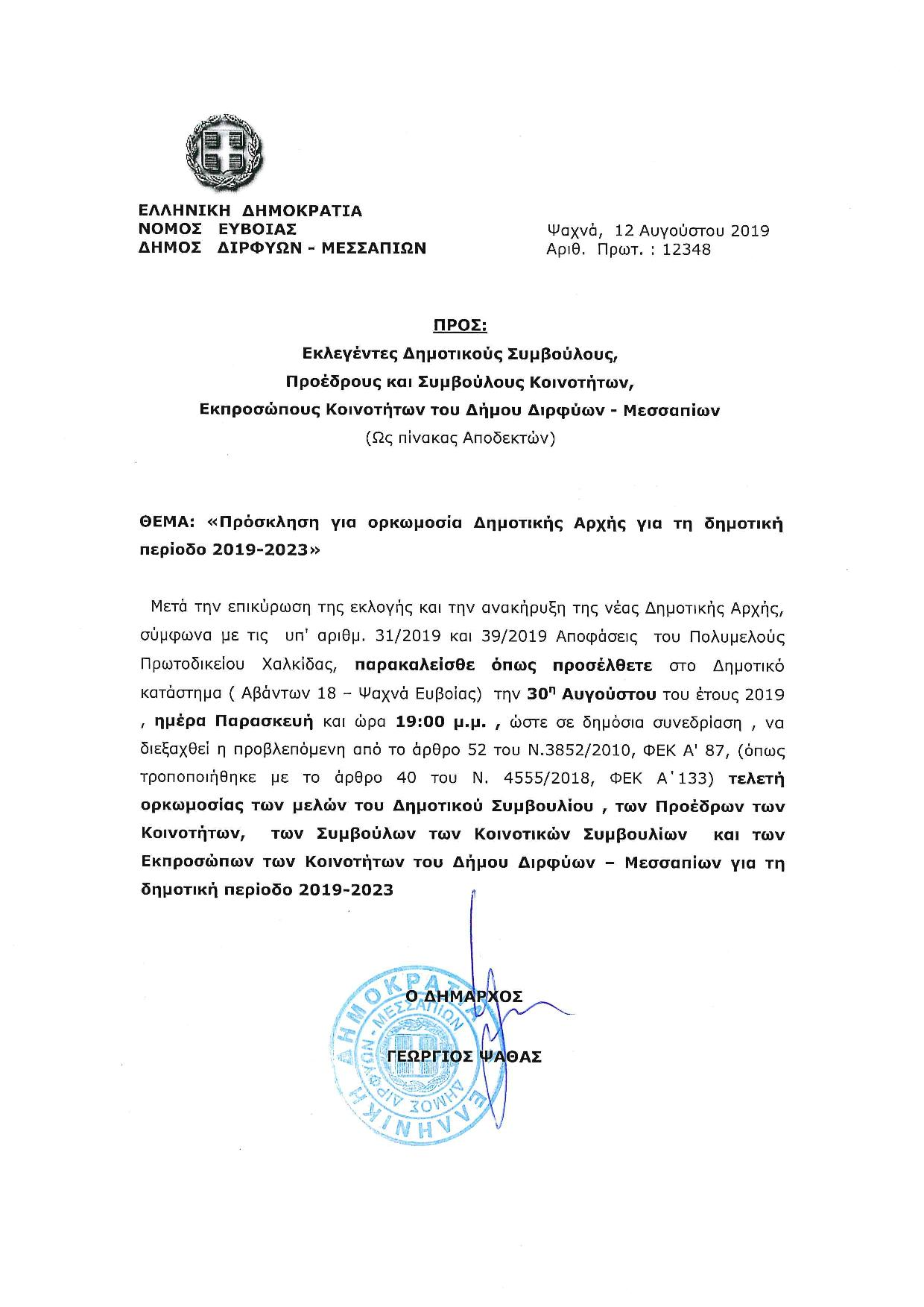 Παρασκευή 30 Αυγούστου η ορκομωσία της νέας Δημοτικής αρχής του Δήμου Διρφύων Μεσσαπίων 1 4