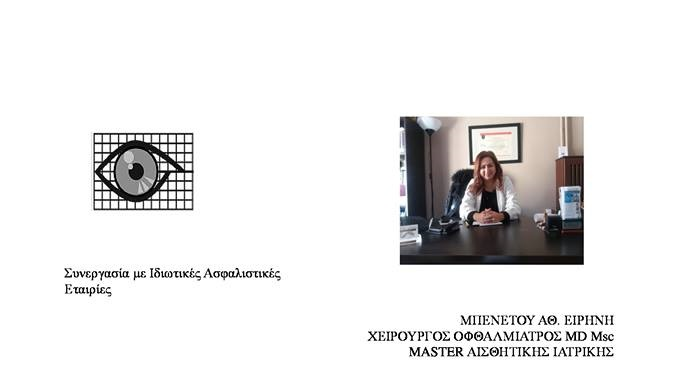 «OCT Ωχράς-Οπτική τομογραφία»