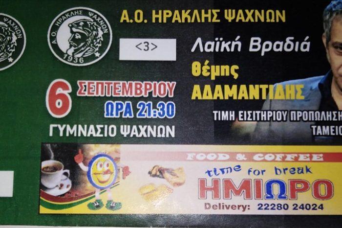 Προπώληση εισιτηρίων λαικής βραδιάς με Θέμη Αδαμαντίδη