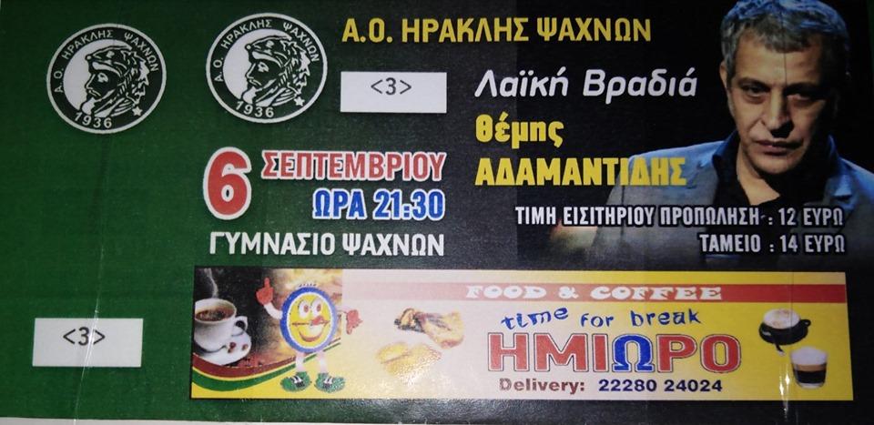 Λαική βραδιά με Θέμη Αδαμαντίδη Παρασκευή 6 Σεπτεμβρίου στα Ψαχνά image 4