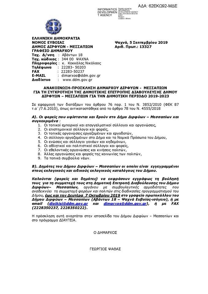 Πρόσκληση Δημάρχου για την συγκρότηση της Δημοτικής επιτροπής Διαβούλευσης Δήμου Διρφύων Μεσσαπίων για την Δημοτική περίοδο 2019-2023 23