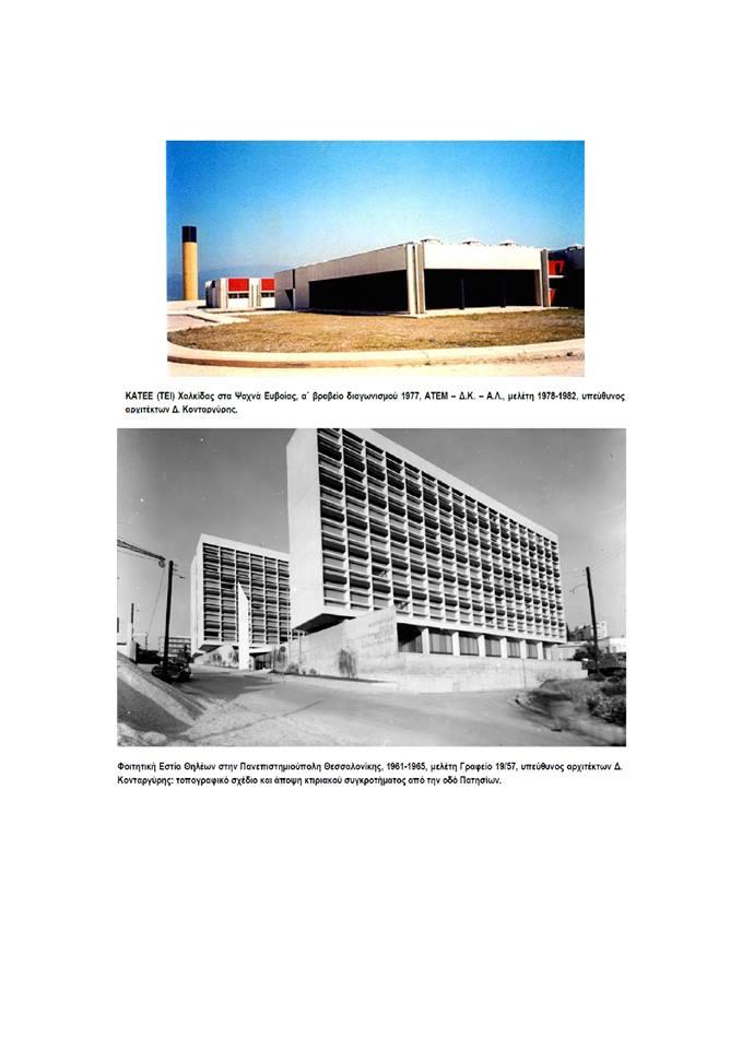 «Αφιέρωμα στο σεμνό και σπουδαίο Αρχιτέκτονα Δημήτρη Κονταργύρη του εκπαιδευτικού συγκροτηματος των ΤΕΙ, Πανεπιστημίου σήμερα, στα Ψαχνα Ευβοιας» 5 2