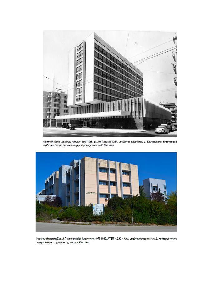 «Αφιέρωμα στο σεμνό και σπουδαίο Αρχιτέκτονα Δημήτρη Κονταργύρη του εκπαιδευτικού συγκροτηματος των ΤΕΙ, Πανεπιστημίου σήμερα, στα Ψαχνα Ευβοιας» 6 1