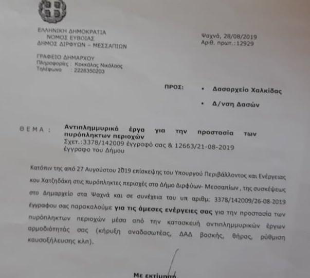 Άμεσες παρεμβάσεις για την προστασία της περιοχής μετά από έγγραφα του Δημάρχου προς το Δασαρχείο και την ΠΕ Ευβοίας 69833889 517055938865225 162517362002624512 n