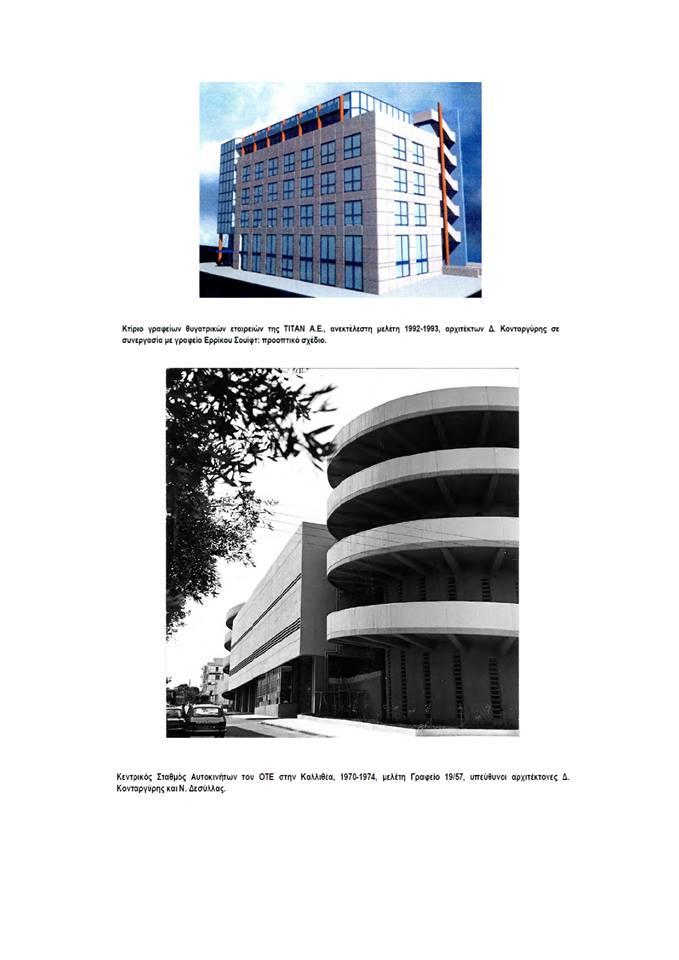 «Αφιέρωμα στο σεμνό και σπουδαίο Αρχιτέκτονα Δημήτρη Κονταργύρη του εκπαιδευτικού συγκροτηματος των ΤΕΙ, Πανεπιστημίου σήμερα, στα Ψαχνα Ευβοιας» 7
