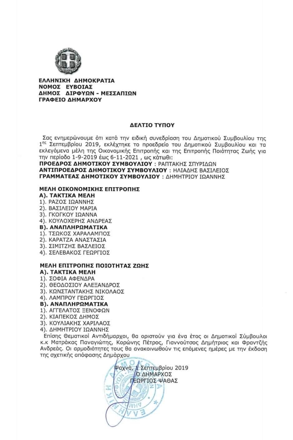 Νέος Πρόεδρος Δημοτικού συμβουλίου ο Σπύρος Ραπτάκης.Νέοι Αντιδήμαρχοι οι Ανδρέας Φρατζής και Δημήτρης Γιαννούτσος received 469386523669496