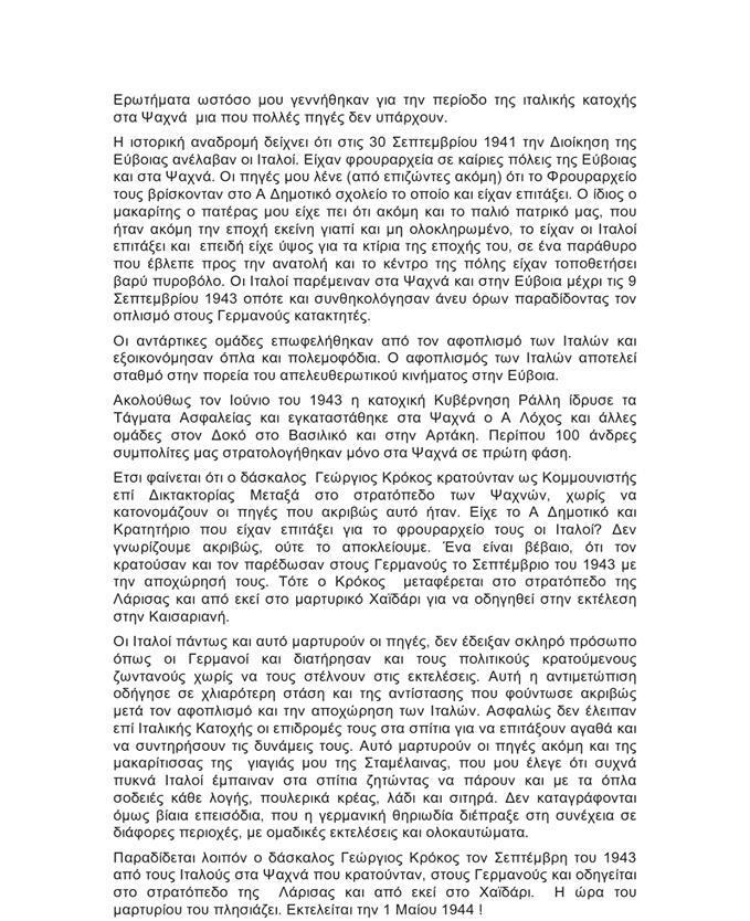 «Χρέος τιμής» : Αφιέρωμα στον αγωνιστή Δάσκαλο Γεώργιο Κρόκο (του Γιώργου Α. Γεωργίου) 2 6