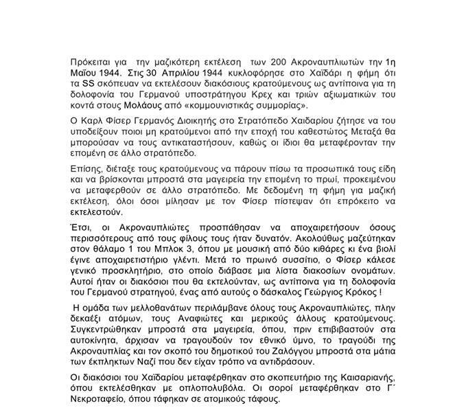 «Χρέος τιμής» : Αφιέρωμα στον αγωνιστή Δάσκαλο Γεώργιο Κρόκο (του Γιώργου Α. Γεωργίου) 3 5