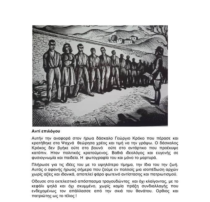 «Χρέος τιμής» : Αφιέρωμα στον αγωνιστή Δάσκαλο Γεώργιο Κρόκο (του Γιώργου Α. Γεωργίου) 4 4