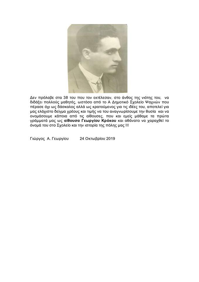 «Χρέος τιμής» : Αφιέρωμα στον αγωνιστή Δάσκαλο Γεώργιο Κρόκο (του Γιώργου Α. Γεωργίου) 5 1