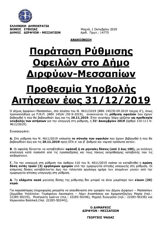 Παράταση Ρύθμισης Οφειλών στο Δήμο Διρφύων-Μεσσαπίων Προθεσμία Υποβολής Αιτήσεων έως 31/12/2019 Document page 001