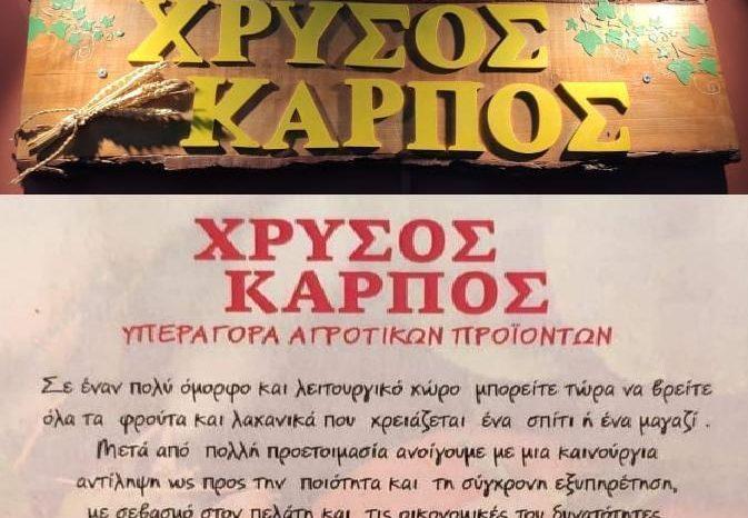 «Χρυσός Καρπός» : Υπεραγορά αγροτικών προιόντων από την Παρασκευή  στα Ψαχνά !