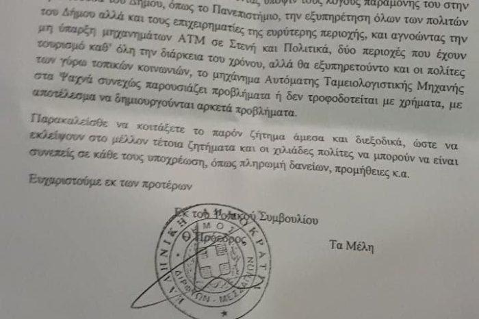 Έγγραφο προς το κατάστημα της Εθνικής τράπεζας  στην Χαλκίδα  από το τοπικό συμβούλιο Ψαχνών για τα προβλήματα που παρουσιάζει το ΑΤΜ στα Ψαχνά