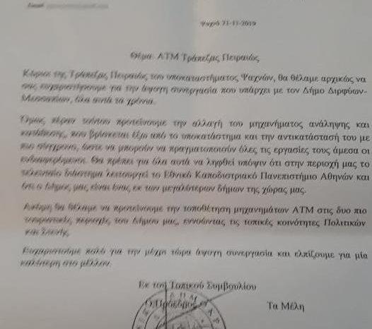 Αλλαγή του ΑΤΜ της Τράπεζας Πειραιώς ζητεί με έγγραφό του το τοπικό συμβούλιο Ψαχνών