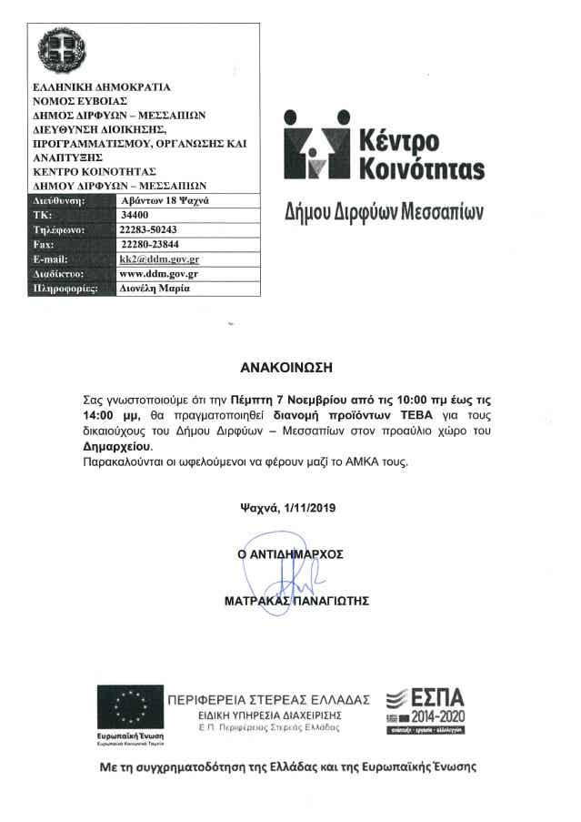 Διανομή τροφίμων προγράμματος ΤΕΒΑ στον Δήμο Διρφύων Μεσσαπίων (Πέμπτη 7 Νοεμβρίου) 2