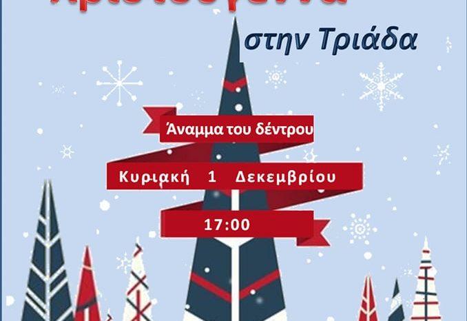«Χριστούγεννα στην Τριάδα»