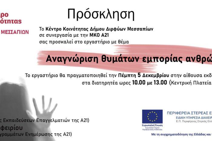Εργαστήριο με θέμα «Αναγνώριση θυμάτων εμπορίας ανθρώπων»