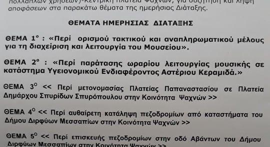 Προτάσεις Προέδρου τοπικού συμβουλίου Ψαχνών για το τεχνικό πρόγραμμα 2020 του Δήμου Διρφύων Μεσσαπίων